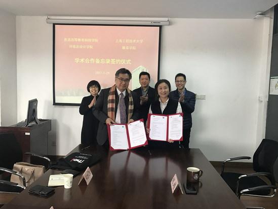 服装学院与香港高等教育科技学院进行学术合作